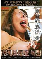 鼻責め・鼻浣腸 7 ダウンロード