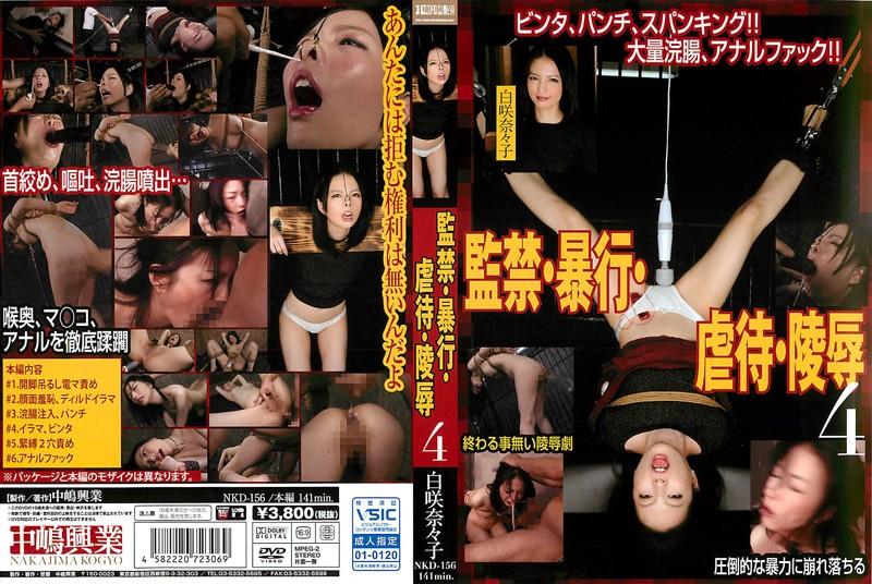監禁・暴行・虐待・陵辱 4 白咲奈々子