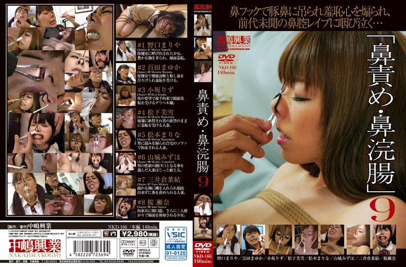 鼻責め・鼻浣腸9