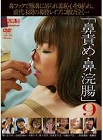 鼻責め・鼻浣腸9 ダウンロード
