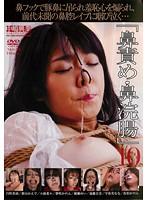 鼻責め・鼻浣腸10 ダウンロード