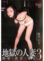 地獄の人妻3 凌辱・虐待・暴行 鶴田かな ダウンロード