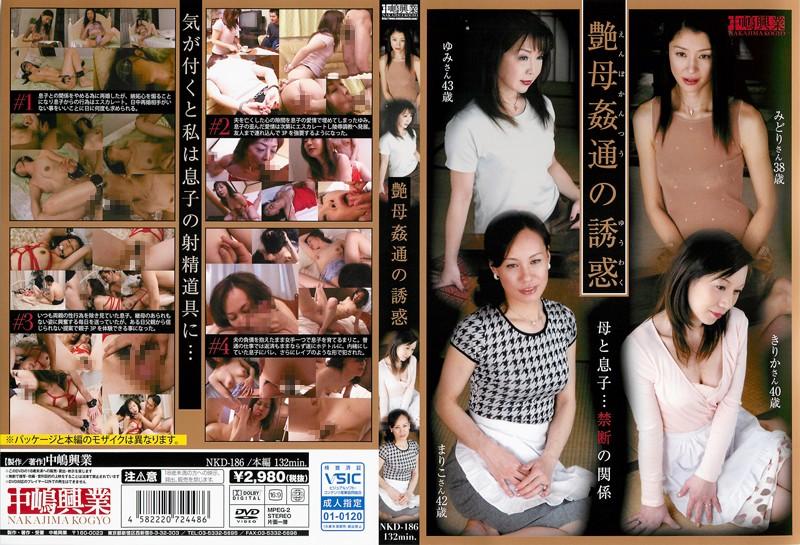 (nkd00186)[NKD-186] 艶母姦通の誘惑 ダウンロード