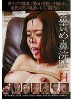 鼻責め・鼻浣腸11 ダウンロード