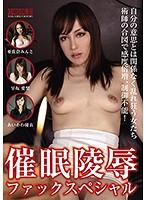 催眠陵辱ファックスペシャル ダウンロード