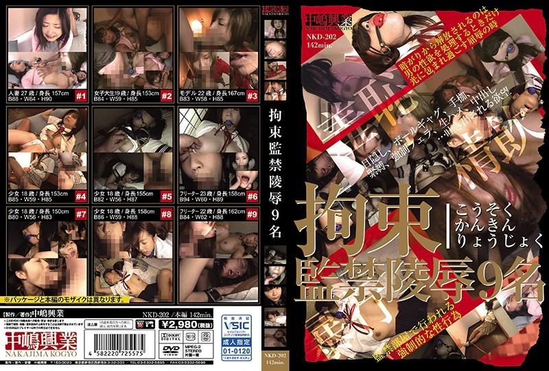 (nkd00202)[NKD-202] 拘束監禁陵辱9名 ダウンロード