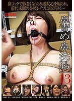 鼻責め・鼻浣腸13 ダウンロード
