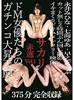サカリ赤選 Vol.1 ダウンロード