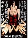 サカリ黒選 Vol.1