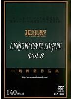 中嶋興業作品集 LINEUP CATALOGUE Vol.8 ダウンロード