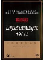 中嶋興業作品集 LINEUP CATALOGUE Vol.11 ダウンロード