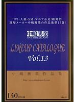 中嶋興業作品集 LINEUP CATALOGUE Vol.13 ダウンロード
