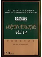 中嶋興業 LINEUP CATALOGUE Vol.14 ダウンロード