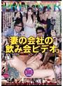 泥●PRPNTR 妻の会社の飲み会ビデオ3 結婚披露宴二次会パリピ編(nkkd00029)
