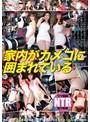 熱烈淫写NTR 家内がカメコに囲まれている(nkkd00039)