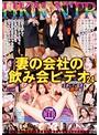 妻の会社の飲み会ビデオ24 生保レディ販売報償編(nkkd00144)