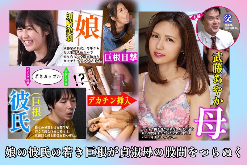 娘の彼氏がデカチンで… 夫と娘に内緒で彼氏の巨根でめりめりされた妻 武藤あやか