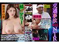 交通事故示談NTR2 橘メアリー No.1