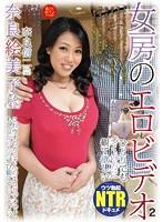 ひとりでも多くの方に観て欲しい 女房のエロビデオ2 奈良絵美子 ダウンロード