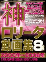 神ロ○ータ動画集2000年〜2008年 ダウンロード