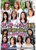 熟母の休日DX 450分 初めてのデートで中出しをさせてくれる熟女たち