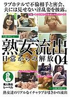熟女流出〜日常からの解放〜04 ダウンロード