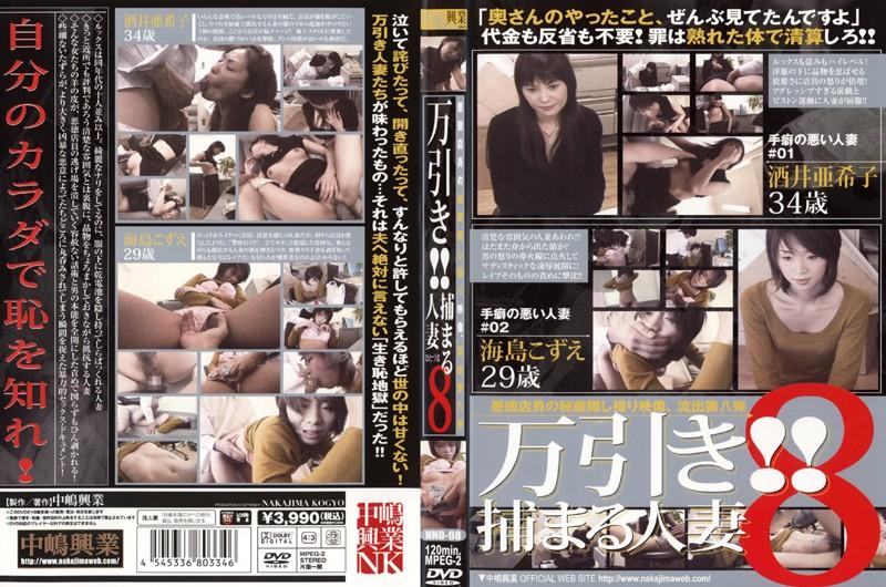 (nnd08)[NND-008] 万引き!!捕まる人妻8 ダウンロード
