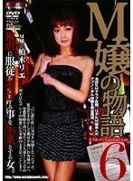 M嬢の物語6 柏木リエ ダウンロード