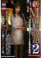 新M嬢の物語2 ダウンロード
