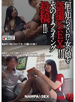 何も知らない!?女の娘を盗撮SEX!!そのままフライング投稿!!vol.12 ダウンロード