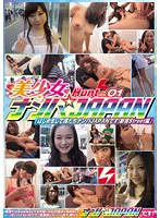 ナンパJAPAN 美少女Hunt Vol.01 「はじめまして僕たちナンパJAPANです!新宿Street編」 ダウンロード