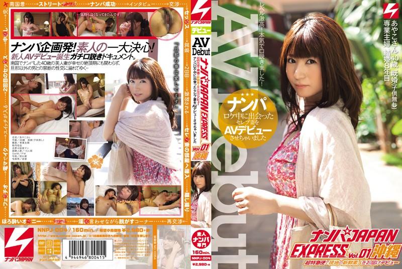 ナンパJAPAN EXPRESS Vol.01 沖縄 ナンパロケ中に出会ったセレブ妻をAVデビューさせちゃいました