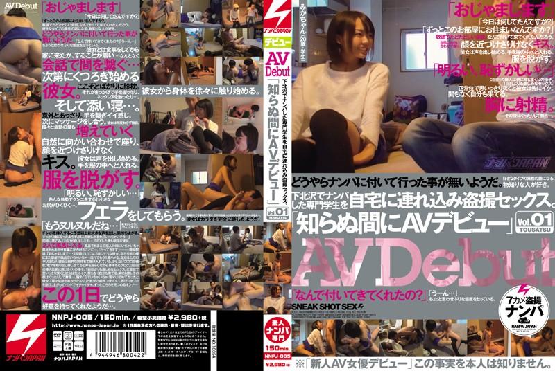 「知らぬ間にAVデビュー」 Vol.01 下北沢でナンパした専門学生を自宅に連れ込み盗撮セックス。