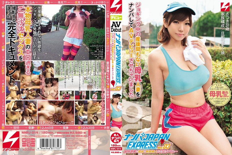 NNPJ-014 Picking Up Girls JAPAN EXPRESS Vol. 03. We Picked Up A Lactating Married Woman Who Had Just Given Birth And Made Her Make Her Porn Debut