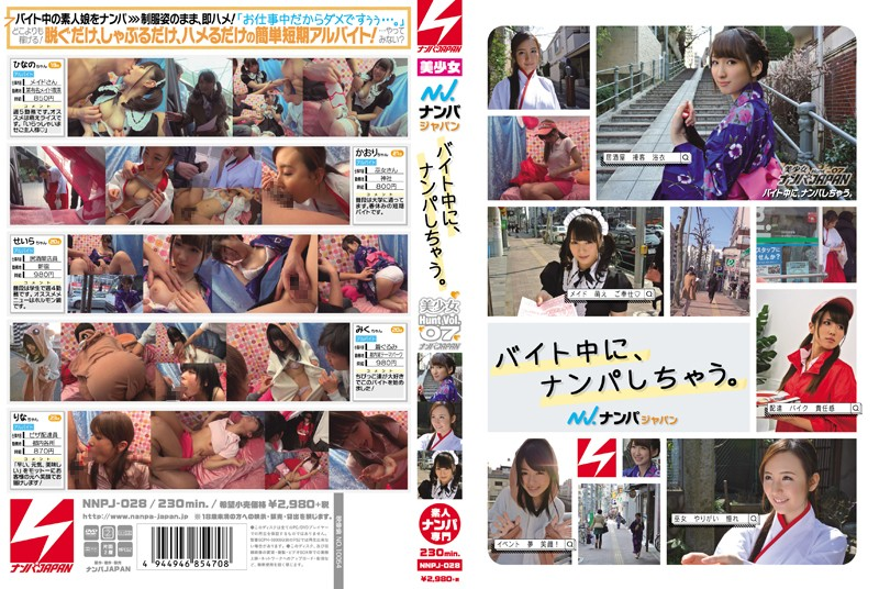 NNPJ-028 Picking Up Girls While On The Job. Picking Up Girls?The Beautiful Girl Hunt In Japan! vol. 07