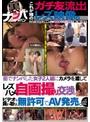 街でナンパした女子2人組にカメラを渡してレズハメ自画撮り交渉。ビデオを買い取り、無許可でAV発売。Vol.02