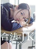 合法JKちか(仮)1●歳 フライングAVデビュー「同級生は高●3年生です。」ナンパJAPAN EXPRESS Vol.23 ダウンロード