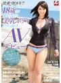波乗り歴8年!!プロサーファーを目指す18歳が鍛えられた美乳ボディを引っ提げAVデビュー!! ナンパJAPAN EXPRESS Vol.30