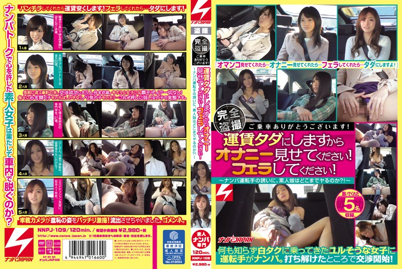 NNPJ-109 All Peeping Footage - Thank You For Riding With Us! There's No Fare, So Please Let Me Watch You Masturbate! And Give Me A Blowjob! ~When The Driver Puts The Moves On Amateur Girls, What Will They Do?!~