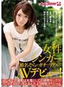 女性シンガー椎名そらがガチでリアルにAVデビュー! はじめての撮影は女優としての調教セックス!バンドとAVどっちとるんだよ3時間スペシャル