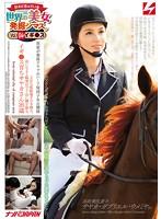 Vol.04イギ●ス 実家が乗馬クラブのハーフ帰国子女お嬢様上品な馬術選手の令嬢は、夜になると騎乗位で下品に腰を振る。イギ●ス育ちサヤカさん26歳