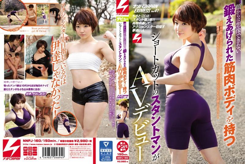 顔からは想像できない鍛えあげられた筋肉ボディを持つショートカットのスタントマンがAVデビュー ナンパJAPAN EXPRESS Vol.41