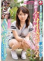 夏休みに実家を飛び出した東北産の家出少女!素朴な全身性感帯ムスメひなたちゃん18才を囲ってハメて勝手にAVデビュー!!させちゃいました。 ナンパJAPAN EXPRESS Vol.63