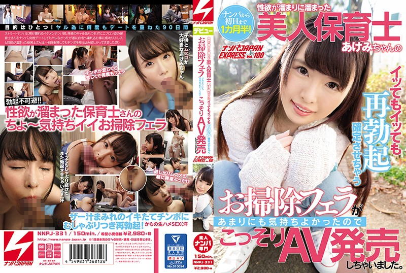NNPJ-331 Only A Month And Half From Picking Her Up To Having Sex For The First Time! Akemi, A Beautiful But Sexually Frustrated Nursery School Teacher Gives Such A Good Clean-Up Blowjob, She'll Get You Hard No Matter How Many Times You Cum. It Was So Good, We Decided To Sell The Footage As Porn Without Telling Her. Pick-Up JAPAN EXPRESS vol. 100