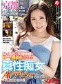 京都にある某一流企業の美人受付嬢えみさん(22歳)Mで有名な大物俳優を月一で骨抜きにしていた 真性痴女AVデビューするまでの48日間密着映像。 ナンパJAPAN EXPRESS Vol.106のサムネイル