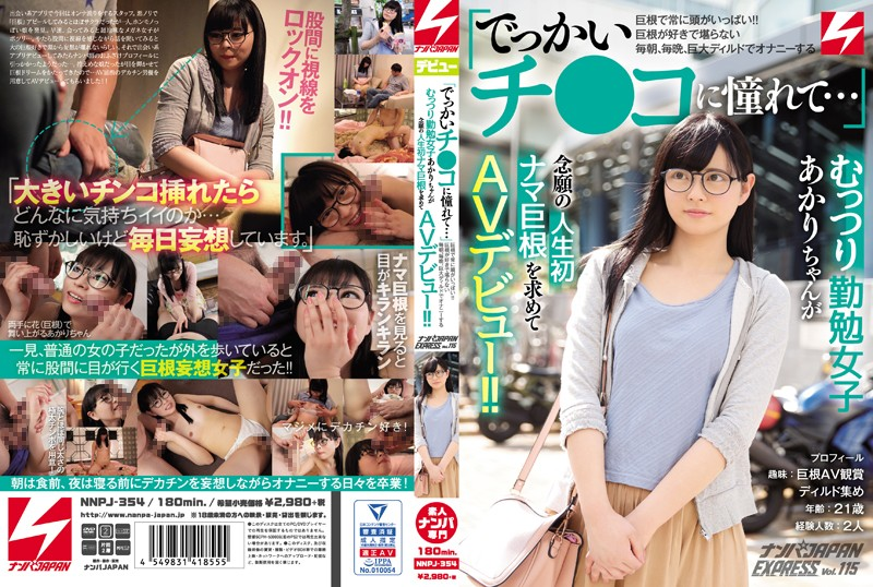 "NNPJ-354 ""I'm Craving A Huge Cock..."" She Can't Get Her Mind Off Of Big Dicks! The Feeling Is So Overwhelming That She Spends Every Morning And Every Night Fucking Herself With A Huge Dildo! Akari-chan Makes Her Porno Debut To Finally Fulfill Her Desires! Vol.115"