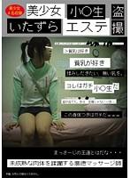 美少女小○生 いたずらエステ盗撮 ダウンロード