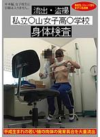 流出・盗撮 私立○山女子○○学校 身体検査 ダウンロード