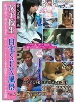 女子校生 自宅SEX風景VOL.3 ダウンロード