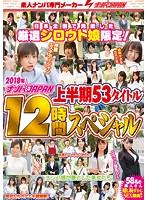 日本全国で発掘した厳選シロウト娘限定! 2018年ナンパJAPAN上半期53タイトル12時間スペシャル ダウンロード
